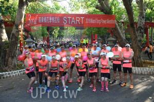 會場出發(中年人):3rd醺讎松START 2018MiaoliTmFlowe Marathon,UPRO
