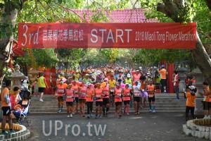 會場出發(中年人):3rd顏桐花季馬拉松START 201 liao TogFlowerMarathon,PACER