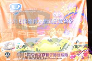 第一梯路跑(JEFF):UPRO運動平台,WWW.UPRO TW TEL:02-2577-7950,2018武荖坑水漾親导宙營路,親子-耶,星,2018武荖坑水漾親,赠路跑,: ACCUPASS