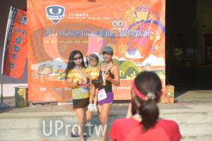 第二梯 路跑頒獎():UPRO運動平台,www.UPRO.IW TEL:02-2577-1950,2018此老坑水漾