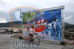 活動(小豬):自行車系列賽,Gycling Around Taiwan,UPR0運動平台,,執行,玩家