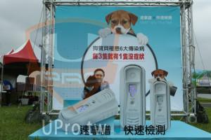 ():快速檢測,速拿譜,狗寶貝罹患6大傳染病,每3隻就有1隻沒症狀,書相片免费拍,DX Plus,ADx Plus