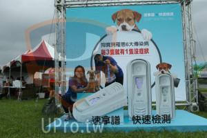 ():速拿譜,快速檢測,狗寶貝罹患6大傳染病,3隻就有1隻沒症狀,4Dx Plus,快速檢測.