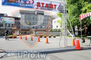 終點-8:30-10:30(vivian):START,自行車系列,行車安全行,1蘭陽好心情,每一天便利南店