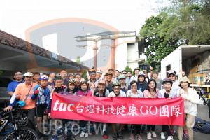():tuc台耀科技健康GO團隊